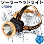 CREE ソーラー充電式 LEDヘッドランプ 1000ルーメン 大型ヘッド 高輝度 生活防水 角度調整 3モード ヘッドライト