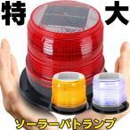 ソーラー充電式 LED警示灯 大型 パトランプ 警光灯 回転灯 工事灯 点滅灯 高性能 強力マグネット付き