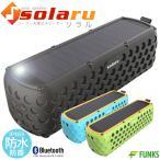 ソーラー無限再生 ワイヤレス スピーカー Bluetooth ポータブルスピーカー ソーラー 充電式 防水 AAC コーディック 高音質 大音量