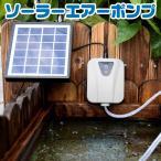 エアーポンプ ソーラー 酸素ポンプ ソーラー充電式 ソーラーパネル 太陽光 発電 エコ 省エネ 水槽 アクアリウム 屋外 池 フィッシングバッグ クーラーバッグ