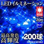 ソーラー 充電式 LED イルミネーション 屋外 ブルー BLUE 200球 20m 8パターン クリスマス Xmas オーナメント 電飾