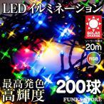 ソーラー 充電式 LED イルミネーション 屋外 RGB 200球 20m 8パターン クリスマス Xmas オーナメント 電飾