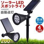 ソーラーライト スポットライト ガーデンライト 屋外 ソーラー LED 4灯 防水 IP44 玄関ライト 庭園灯 フットライト