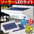2個セット ソーラーライト センサーライト 屋外 ソーラー 人感センサー LED 21灯 防水 IP65 スポットライト ガーデンライト