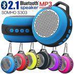 スピーカー bluetooth 重低音 高音質 スピーカー内蔵 MP3プレーヤー ワイヤレス コンパクト iPhone
