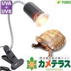亀ライト 紫外線 紫外線ライト 爬虫類 UVA UVB クリップ式