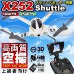 ドローン XK X252 Shuttle シャトル 1804 ブラシレスモーター搭載 RTF FTR 空撮 ラジコンヘリ カメラ付き リアルタイム FPV 日本語マニュアル付