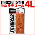 即日発送 キシラデコール 4L Xyladecor 高性能木材保護塗料/油性 20〜28平米分 大阪ガスケミカル 業務用 選べる15色 油性塗料 半透明着色仕上げ
