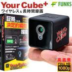 防犯カメラ YourCube plus プラス 長時間 HD1080P 高画質 大容量 長時間録画対応 カメラ YourCube plus プラス