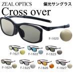偏光サングラス 釣り ジール ZEAL OPTICS タレックス TALEX 偏光レンズ サングラス 偏光 クロスオーバー cross over F-1620 F-1621 F-1622 F-1623