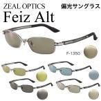 ZEAL(ジール) Feiz Alt(フェイズ オルタ) 偏光サングラス 偏光レンズ 釣り タレックス talex グレンフィールド 商品 通販 ドライブ
