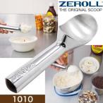 ゼロール アイスクリームスクープ ZEROLL 1010 4オンス