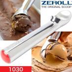 ゼロール アイスクリームスクープ ZEROLL 1030 1oz 1オンス
