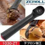 ゼロール アイスクリームスクープ ZEROLL 1030-ZT 1oz 1オンス ブラック テフロン加工