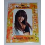 川崎希〜dulse secreto〜生写真カード 503/900