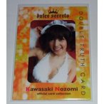 川崎希〜dulse secreto〜生写真カード 194/900