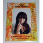 川崎希〜dulse secreto〜生写真カード 526/900