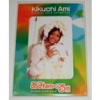 菊池亜美〜あみみらくる〜生写真カード 441/500
