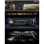 1-DIN DIVX/AVI/DVD/VCD/MP3/CD/CD-RW プレーヤーFM/AMチューナー内蔵USB/SD/MMCカードスロット ハードディスク入力対応 カラオケ機能対応 E3019J