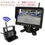 7インチ 液晶モニター搭載バックカメラセット 無線/有線両方対応無線タイプ ワイヤレス バックカメラ セット 12/24V  cmn75