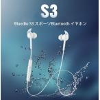 ショッピングbluetooth Bluetoothワイヤレスヘッドセット Bluedio S3 Bluetooth4.1 イヤホン 高音質マイク搭載  防滴仕様 スポーツと音楽を楽しむ S3