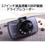 ショッピングドライブレコーダー 新発売フルHD 2.7インチ大画面液晶1080Pドライブレコーダー 140度広角レンズ 暗視対応モーションセンサー録画 Gセンサー k960