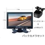 A0119N搭載7インチバックカメラセット 12V専用 バックモニター バックカメラ+モニターセット omt70+a0119