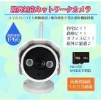 ネットワークカメラ 屋外対応 SDカード64GB対応 高画質1280×720 IP66防水 P2P スマホ/タブレット 8GBメモリ付属 QR8GB
