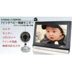 大画面7インチベビーモニター ワイヤレスベビーモニター監視/防犯カメラ  液晶大画面 1-1セット BM8001