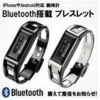 ショッピングbluetooth Bluetooth搭載 ブレスレット 振動で着信をお知らせ Android対応 着信通知 腕時計 BPL300