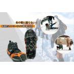 8本氷爪 アイゼン プロモーション雪地滑り止め 8歯 アイゼン 氷 漁具 釣り靴カバー 雪山 スノーボード スキー 登山 マウンテン crmproms