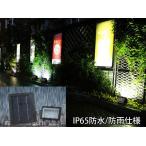 ソーラー投光器 照明ライト ガーデンライト 作業灯 看板灯 防災灯 40LED