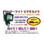 人感センサーライトカメラ TV出力対応 600ルーメン720P録画 防水仕様 室外使用可 32GBマイクロ SDカード対応 LEDSDV001