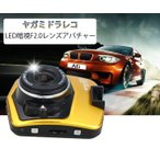 1080P対応ドライブレコーダー ヤガミドラレコ 暗視に強い 高画質フルHD 常時録画 小型車載カメラ HDMI出力 動体検知録画 GT300
