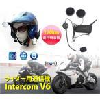 バイク用インカム2機セット インターコム 無線機 トランシーバー Bluetooth搭載 技適マーク Intercom V6-1200 2機セット