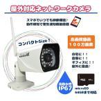 屋外対応ネットワークカメラ メモリーカード64GB対応 高画質1280*720 IP67高防水性能 P2P スマホ / タブレット簡単設定 750GB