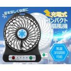 ショッピング扇風機 2016夏 最新充電式コンパクト扇風機 風量3段調節 LED付き 持ち運び便利 小型の卓上扇風機 F02NEW