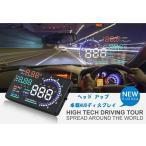 ヘッドアップディスプレイ スピードメーター OBD2/EU OBD 運転走行距離の測定 過速度警告 5.5インチ大画面ディスプレイ表示 HUDA8