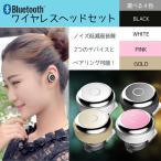 miniワイヤレスヘッドセット マイク内蔵 ハンズフリー Bluetooth4.0 イヤホンヘッドホン CVC6.0ノイズ低減 HIFI高音質 4色 HNQ3