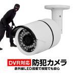 防犯カメラ 赤外線LED36個搭載 暗視対応 防水仕様 室内・屋外設置可能 3.6mm高精細レンズ H102B36MM