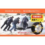 簡易スノーチェーン 分離装着式 タイヤ滑り止め 都市部や平野部の冬の備えに  6個セ…