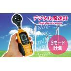 デジタル風速計 5モード測定 オートパワーオフ、データ保持機能 HT81