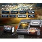 ダブルカメラドライブレコーダー フロント+リア同時録画可能 広角260度 高画質720P 動体検知 R0005