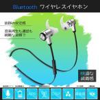 Bluetooth ワイヤレスイヤホン スポーツ ヘッドセット ステレオ HIFI高音質 低音効果抜群 通話安定 専用ケース付 Bluedio CI3
