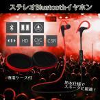 ステレオBluetoothイヤホン ワイヤレスヘッドセット 防水 運動に最適 CVC6.0 Bluetooth4.1 iPhone8&iPhoneX対応 BHGS02