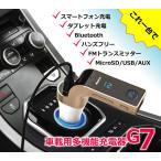24V車対応 Bluetooth FMトランスミッタ スマホ急速充電対応 2.5A出力 ハンズフリー通話 MP3/WMA音楽に対応 micro SD/USBメモリーにも対応 (ゴールド) CARG7