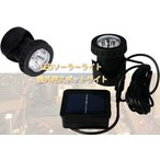 ガーデンライト ソーラーパネル自動充電 自動点灯 LEDスポットライト白光 省エネ 高輝度 LEDイルミネーション bsv-sl01