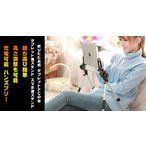 回転式折りたたみタブレットスタンド スマホを自由自在に操作 寝ながら動画鑑賞やメールなど 高さ調整可能 充電可能 ハンズフリー 持ち運び簡単 rimi200