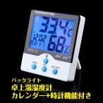 液晶デジタル温湿度計 カレンダー・時計表示 バックライト付きで夜間もすぐ確認 目覚ましアラーム機能搭載 気温管理 環境管理 HTC6
