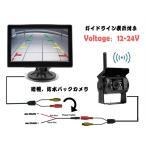 ワイヤレスバックカメラセット 12-24V対応 5インチモニター+暗視、防水バックカメラ ガイドライン表示有り 無線タイプ トラック・バス・重機対応 CM50MS